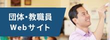 TOEFL®テスト日本事務局 学校教育機関・法人向け専用Webサイト