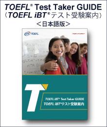 TOEFL Test Taker GUIDE (TOEFL iBT 受験案内<日本語版>)