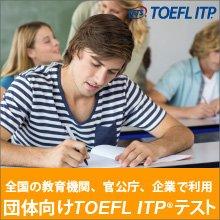 TOEFL ITPテスト