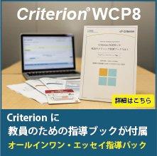 Criterion®ライティングコースパック8(Criterion® WCP8)